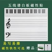 磁性教學五線譜軟白板貼磁貼本子教具入門軟黑板磁性貼可擦寫 HM 范思蓮恩