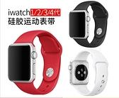 iwatch錶帶蘋果手錶錶帶適用apple watch運動型硅膠潮【步行者戶外生活館】