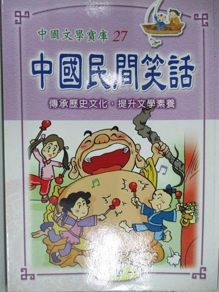 【書寶二手書T1/兒童文學_ADZ】中國民間笑話