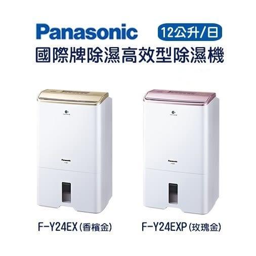 Panasonic 國際牌12公升除濕機 F-Y24EX金