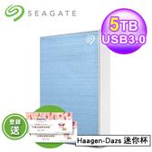 【Seagate 希捷】Backup Plus Portable  5TB 2.5吋行動硬碟 冰川藍