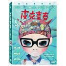 皮克青春(超值雙碟版)DVD  張克帆/...