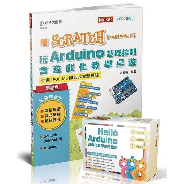 輕課程 用Scratch(mBlock 5)玩Arduino基礎控制含遊戲化教學
