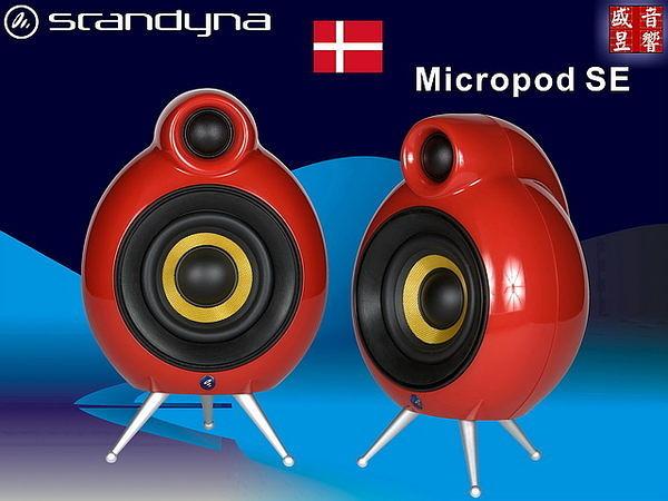 盛昱音響-丹麥 Scandyna MicroPod SE 時尚造型喇叭-24H快速到貨