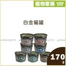 寵物家族-Catuna白金貓罐 七種口味 170g*12入