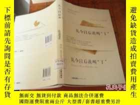 """二手書博民逛書店從今以後我叫""""丁""""罕見捐贈書11818 (法),阿納托爾·蓋斯丹"""