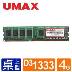 【綠蔭-免運】UMAX DDR3 1333 4GB RAM