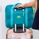 旅行袋摺疊便攜輕便防水手提包拉桿插袋出差衣服行李上飛機收納包 探索先鋒
