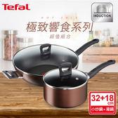 Tefal法國特福 極致饗食系列二件組(32CM小炒鍋+18CM湯鍋)
