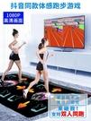 跳舞機 全舞行4K跳舞毯電腦電視兩用接口跳舞機家用跑步游戲體感雙人無線跳舞機ATF 格蘭小鋪