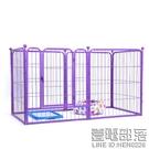 紫色寵物圍欄 狗圍欄 小型犬狗柵欄大中型犬室內金毛兔子狗籠子 降價兩天