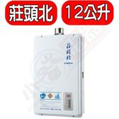 (全省原廠安裝) 莊頭北【TH-7126FE】12公升數位式DC強制排氣熱水器