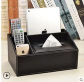 皮多功能紙巾盒客廳茶幾遙控器收納盒抽紙盒創意簡約可愛家用歐式 夏洛特居家