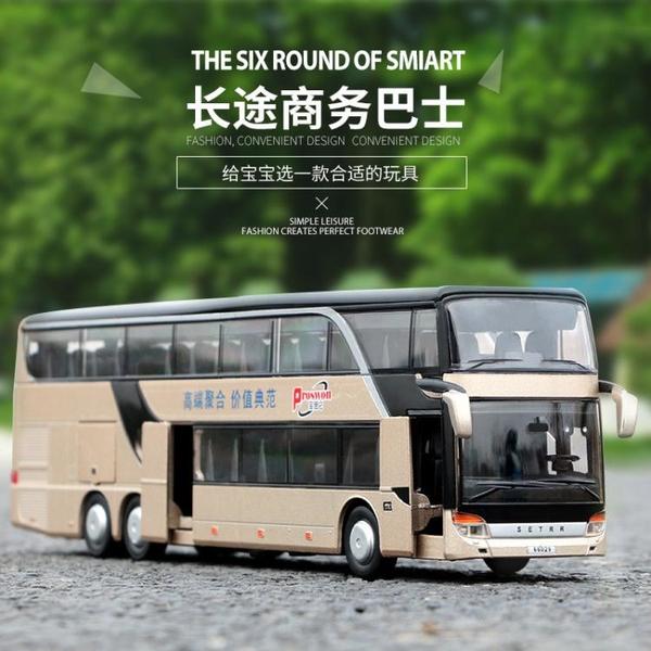 公交車玩具雙層巴士模型仿真兒童小汽車公共汽車合金大巴車玩具車 「夢幻小鎮」