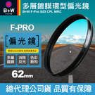 【捷新公司貨】偏光鏡 現貨 62mm F-PRO CPL MRC S03 B+W 多層鍍膜 環型偏光鏡 濾鏡 屮Y9