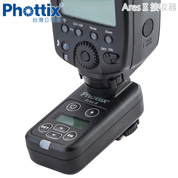EGE 一番購】Phottix【Ares II 單接收器】2.4G 無線閃光燈單點觸發器【公司貨】
