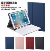 2018iPad/ 2017iPad/ Pro9.7/ Air2/Air輕薄藍牙鍵盤皮套 一秒變MacBook 可拆卸式RK508A