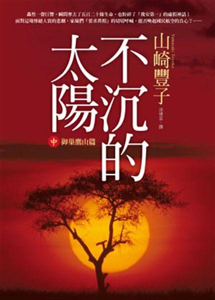 (二手書)不沉的太陽【中】-御巢鷹山篇