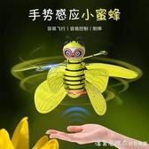 小蜜蜂感應飛行器新款兒童玩具懸浮直升機可充電無人機遙控飛機 漾美眉韓衣