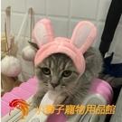 超粉兔耳朵 貓咪頭套寵物狗狗頭飾可愛兔子飾品搞怪【小獅子】