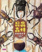 書昆蟲森林:相撲大賽(1 )