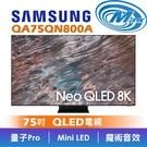 【麥士音響】SAMSUNG 三星 QA75QN800AWXZW   75吋 8K QLED Neo 電視   75QN800【有現貨】【現場實品展示中】
