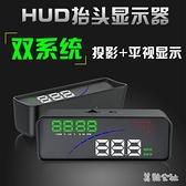 車載HUD抬頭螢幕汽車通用OBD行車電腦平視車速度高清投影儀   LY9051『美鞋公社』