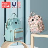 babycare媽咪包 2019新款時尚多功能大容量母嬰包 媽媽外出後背包