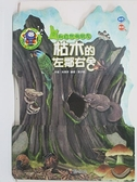【書寶二手書T8/少年童書_FHJ】枯木的左鄰右舍_和自然做朋友