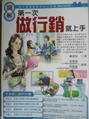 【書寶二手書T5/行銷_JEQ】圖解第一次做行銷就上手_謝惠如