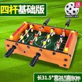 益智玩具 3-6歲5智力4男童8桌球12小孩7男孩10足球六一節禮物 WD 遇見生活
