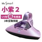Mr.Smart 小紫 除蟎機2代紅綠 2021全新AI智能紅綠燈 2/18開始出貨