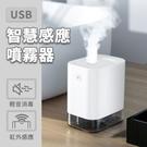 智慧感應噴霧器 USB充電 消毒機 酒精消毒機 自動感應機 殺菌淨手噴霧機 手部消毒器 紅外線感應