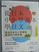 【書寶二手書T1/語言學習_PJL】從日本中小學課本學日文_高島匡弘_有光碟