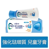 舒酸定強化琺瑯質學齡兒童牙膏65g