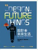 (二手書)設計、未來生活—善體人意的機器,還是不受控制的麻煩
