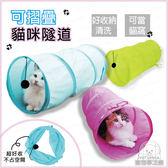 貓隧道 貓玩具 通道 可折帳篷隧道 貓窩 貓睡袋 寵物用品 貓咪玩具 貓舒壓 貓窩 貓洞
