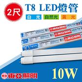 【奇亮科技】 東亞 LED T8燈管 2尺燈管 10W 白/黃光 LED燈管 燈管省電燈管 無藍光