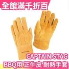 日本 CAPTAIN STAG 牛皮製 耐熱手套 烤肉用 燒肉BBQ專用皮手套 隔熱手套 烤箱【小福部屋】