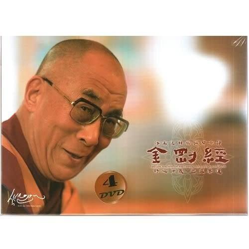 金剛經 修心七義 三主要道 法王達賴喇嘛開示錄DVD (4片裝) 般若經佛教密宗 藏文翻譯  (購潮8)