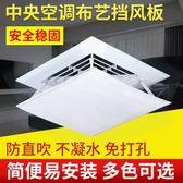 空調擋風板中央空調擋風板防直吹空調出風口擋板辦公室天花機導風板擋風罩LX 韓流時裳