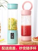 榨汁機便攜式榨汁杯電動迷你學生水果汁杯玻璃家用料理多功能小型榨汁機 免運
