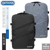 OUTDOOR 後背包 悠遊寰旅系列  15.6吋電腦包 休閒雙肩包 大學包 OD191122 得意時袋