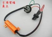 免接線 直上型 防快閃線組 T20 1156 LED 快閃電阻 解決方向燈快閃 免剪線 方向燈線組 汽車快閃