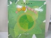 【書寶二手書T1/少年童書_JSS】小蜜蜂的甜蜜冒險_林以維