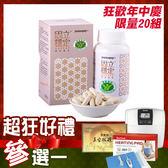 (超狂好禮三選一) 中化健康生技 固立穩定 120錠 健康食品 弗爾發酵乳粉 【生活ODOKE】