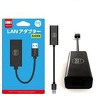 【玩樂小熊】Switch主機NS IINE 良值 LAN 有線網路連接器 有線網卡 適配器 USB3.0