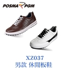 POSMA PGM 男款 休閒鞋 板鞋 膠底 防水 防滑 白 黑 XZ037WBLK