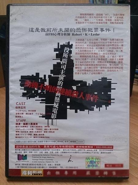 影音專賣店-G06-041-正版DVD*日片【X物語】-役所廣司*荻原聖人
