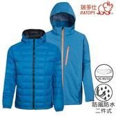 瑞多仕RATOPS 男款二件式防水透氣外套 RAW632 銀河藍 內件羽絨外套 雪衣 防寒外套 OUTDOOR NICE